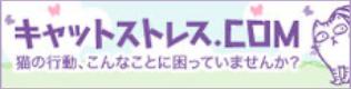 キャットストレス.com _logo